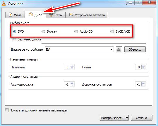 Поддержка разных дисков VLC