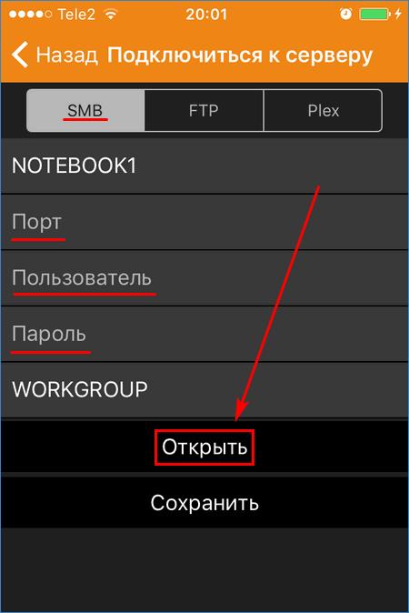 Подключение к файловому серверу для скачивания видео через VLC for iOS