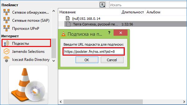 Подписка на подкаст через VLC Media Player для Мак ОС