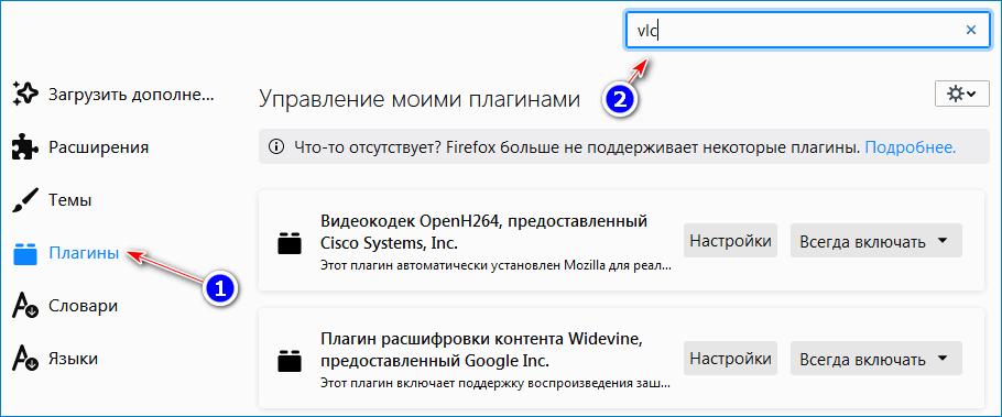 Поиск плагина VLC Media Player