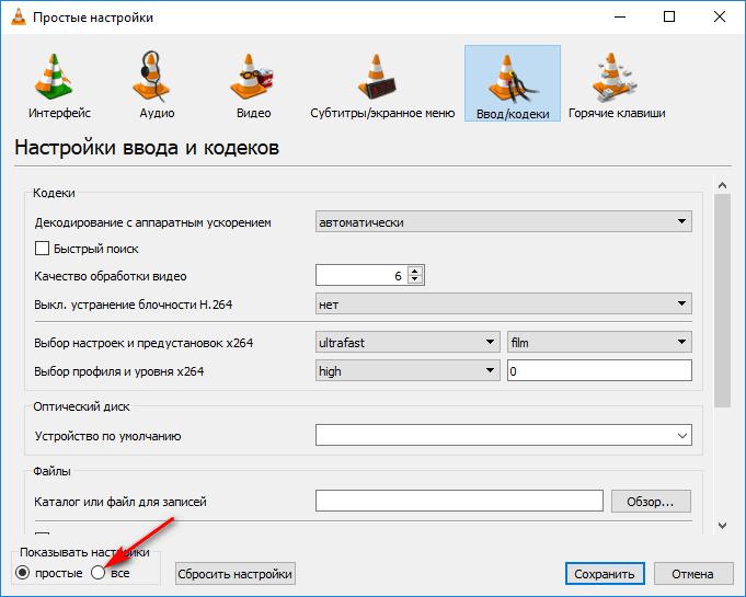 Получение доступа ко всем настройкам VLC