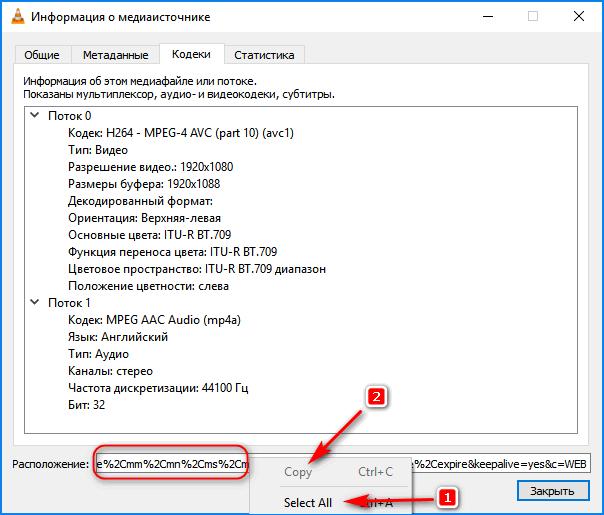 Получения адреса ссылки на ролик в VLC