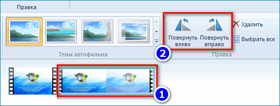 Поворот фрагмента видео Movie Maker