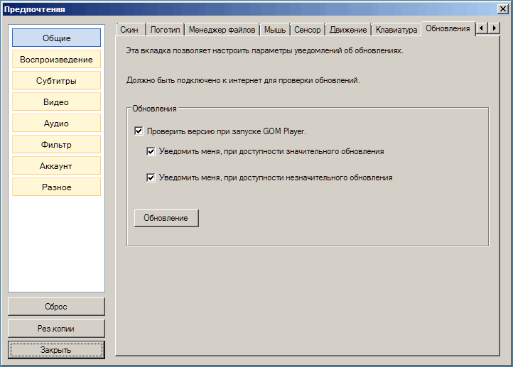 Предпочтения GOM Player