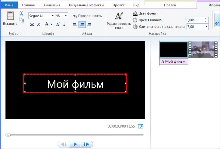 Придумать название к фильму в Windows Live