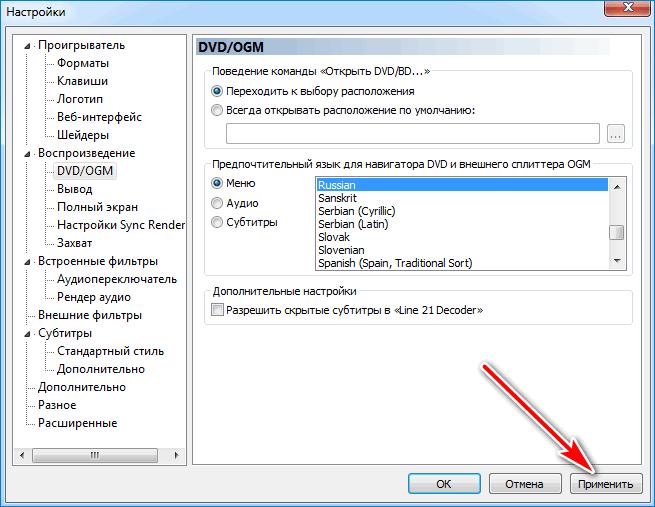 Применение параметров Media Player Classic