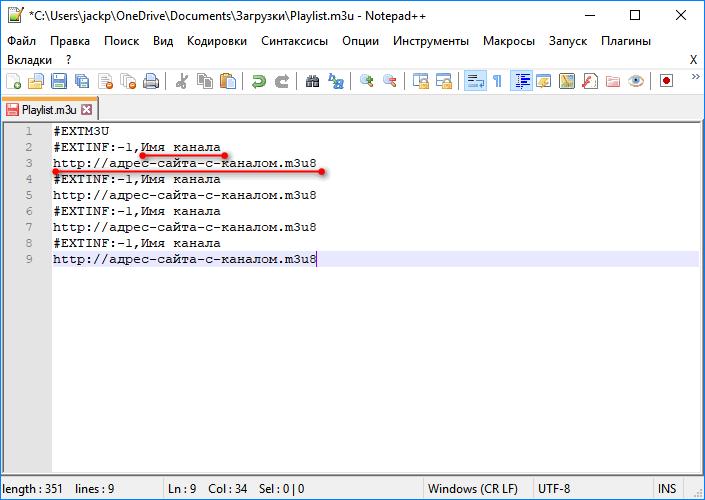 Пример создания плейлиста в Notepad++