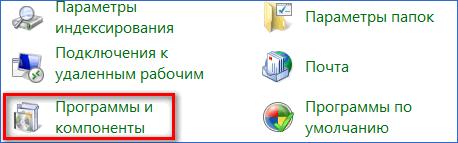 Программы и компоненты Windows Live