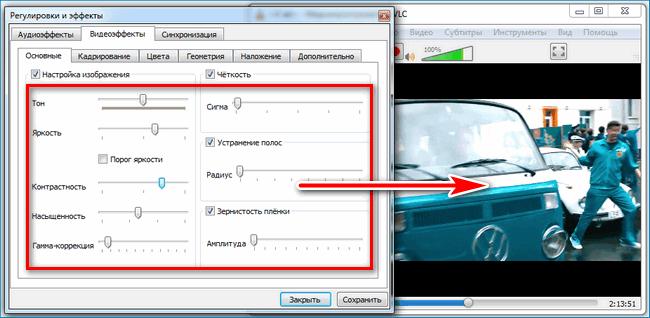 Просмотр изменений VLC