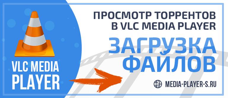 Просмотр торрентов в VLC Media Player