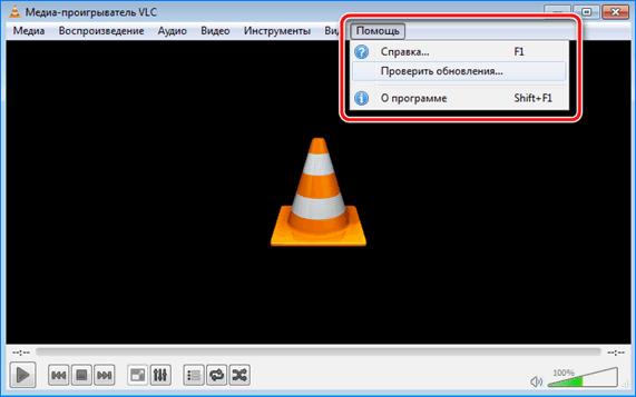 Проверить обновления VLC Media Player