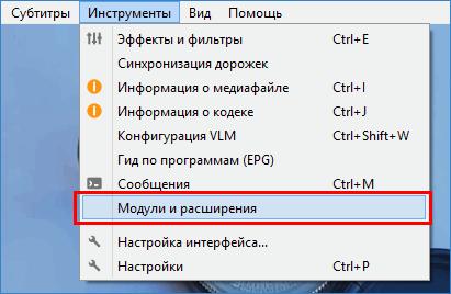 Пункт меню Модули и расширения в VLC Media Player MacOS