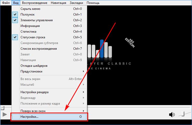 Пункт меню Настройки MPC
