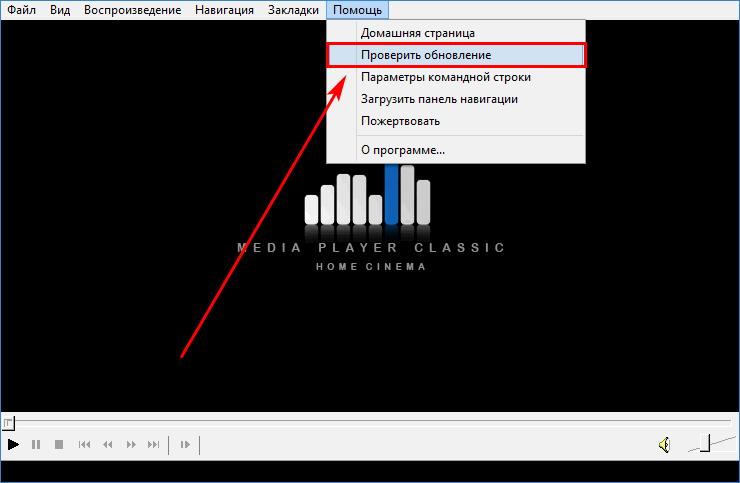 Пункт меню проверки обновлений МедиаПлеер Классик