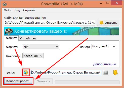 Путь для сохранения конвертированного видео-файла в Convertilla