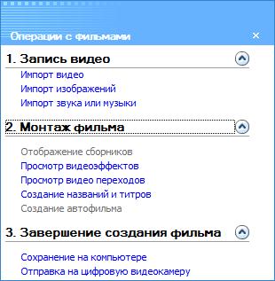 Рабочее меню программы WMM