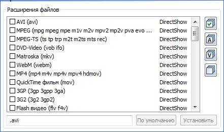 Расширения файлов Media Player Classic