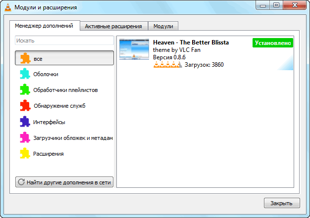 Расширения VLC Media Player