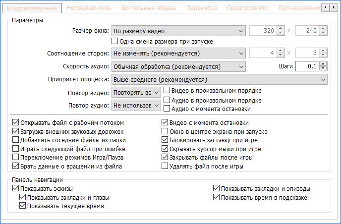 """Раздел настроек """"Воспроизведение"""""""