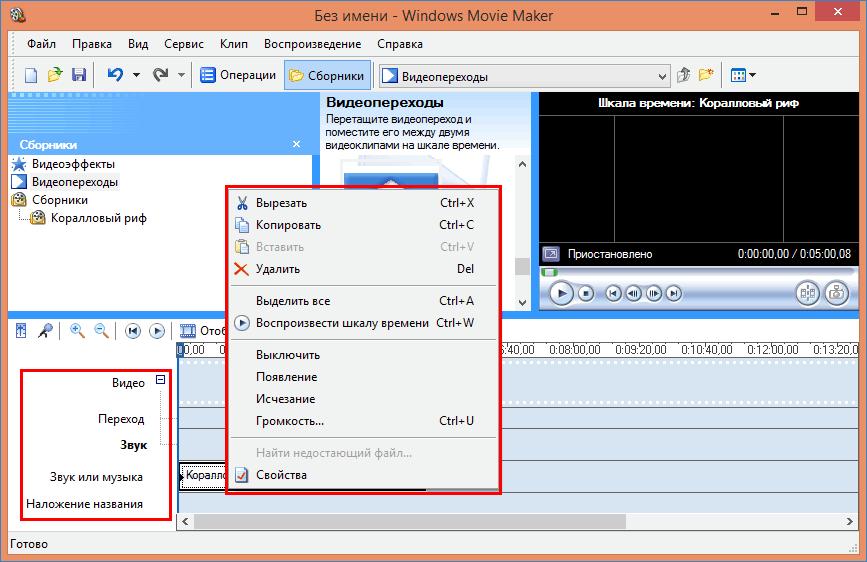 Редактирование видео-файла в Movie Maker
