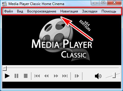 Русский интерфейс Media Player Classic