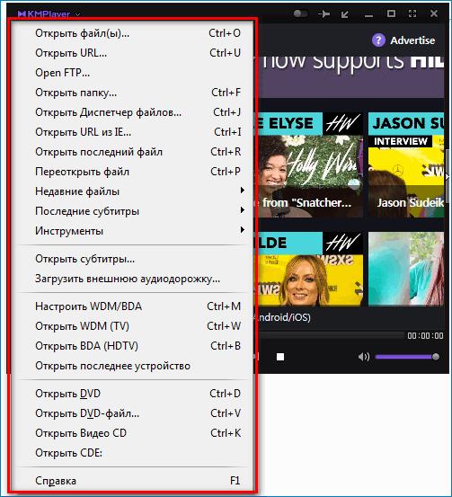 Русское меню KMPlayer