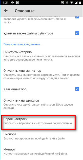 Сброс настроек в MX player