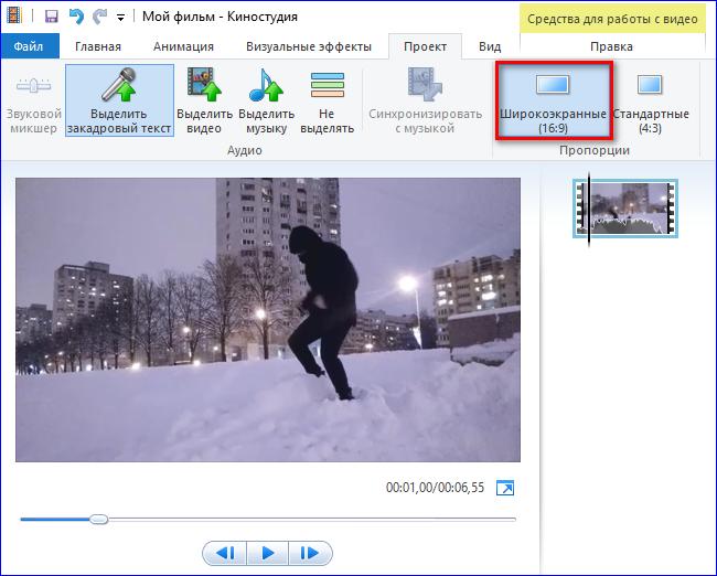 Широкий формат видео на windows 7