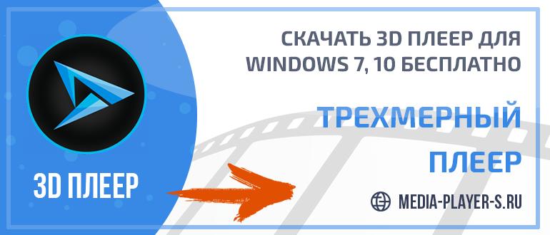 Скачать 3D Плеер для Windows 7, 10 бесплатно