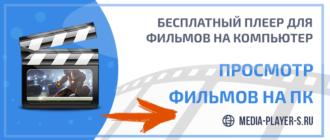 Скачать бесплатный плеер для фильмов на компьютер