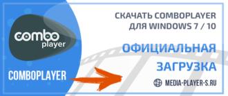 Скачать ComboPlayer для Windows 7 10
