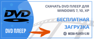 Скачать DVD Плеер для Windows 7, 10, XP бесплатно