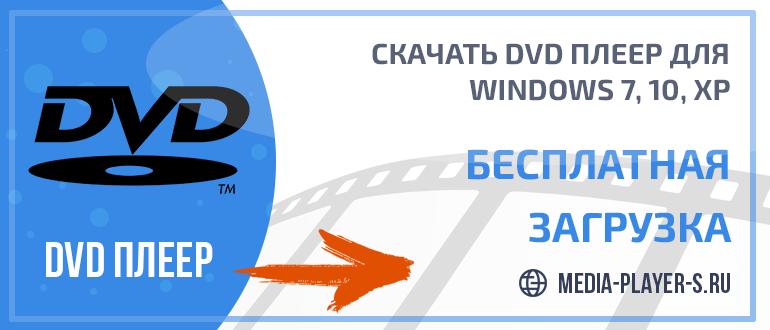Скачать DVD Плеер для Windows 7, 10, XP бесплатно