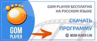 Скачать GOM Player бесплатно на русском языке