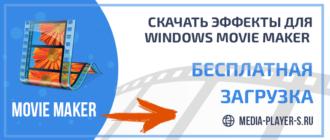 Скачать эффекты для Windows Movie Maker бесплатно