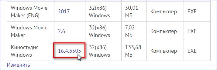 Скачать киностудию на windows 7