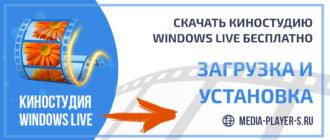 Скачать Киностудию Windows Live бесплатно