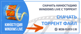 Скачать Киностудию Windows Live через торрент бесплатно