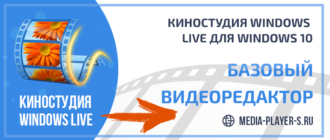 Скачать Киностудию Windows Live для Windows 10 бесплатно