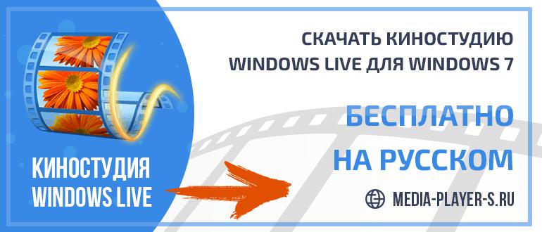 Скачать Киностудию Windows Live для Windows 7 бесплатно на русском языке