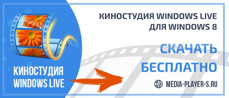 Скачать Киностудию Windows Live для Windows 8