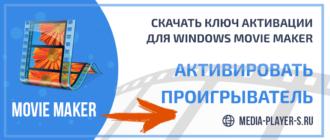 Скачать ключ активации для Windows Movie Maker