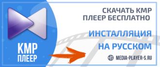 Скачать KMP плеер бесплатно на русском языке
