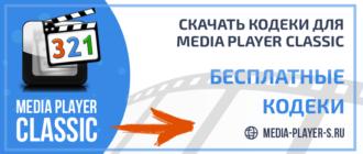 Скачать кодеки для Media Player Classic бесплатно