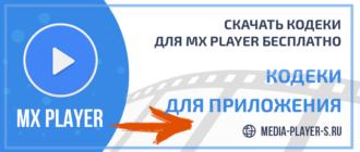 Скачать кодеки для MX Player бесплатно