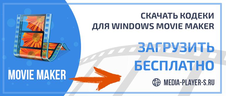 Скачать кодеки для Windows Movie Maker