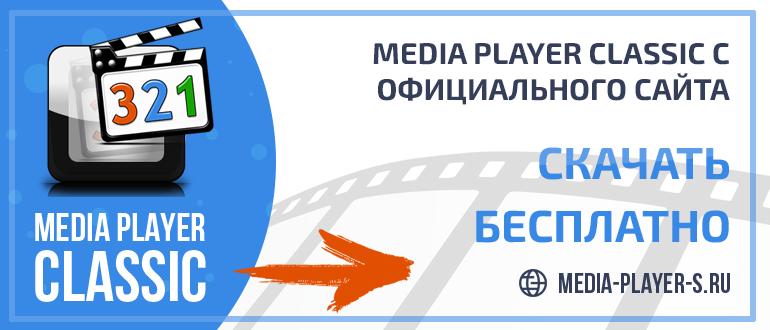Скачать Media Player Classic бесплатно с официального сайта