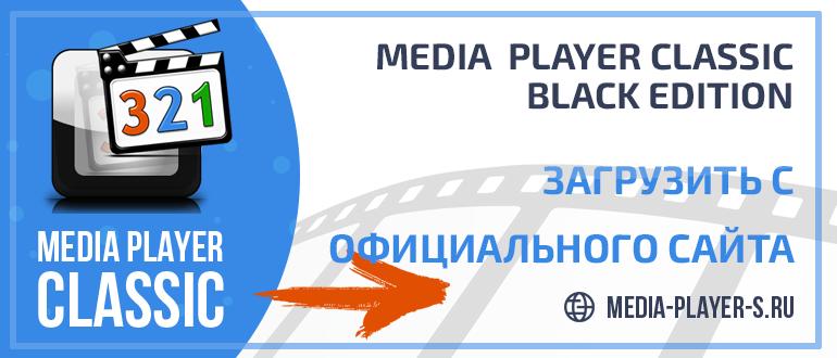 Скачать Media Player Classic Black Edition с официального сайта