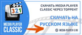 Скачать Media Player Classic через торрент