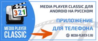 Скачать Media Player Classic для Android на русском языке